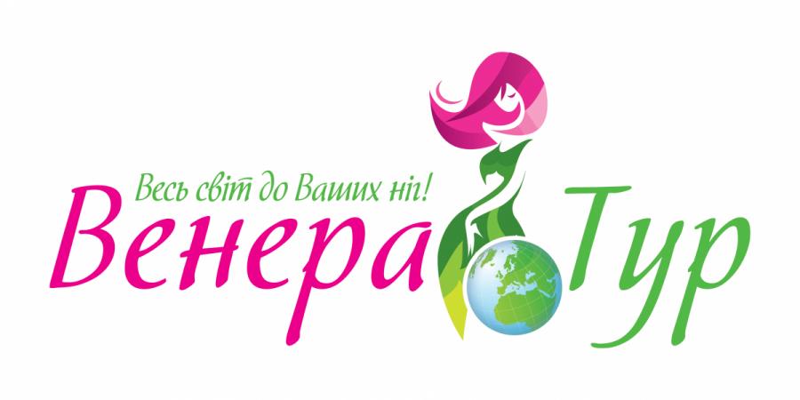 """Туристичне агенство """"Венера-Тур"""", Туристичне агентство """"Венера-Тур"""""""
