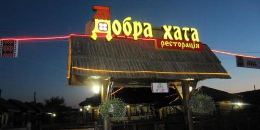 "Слайдшоу закладу Ресторація ""Добра хата"", Ресторація ""Добра хата"""