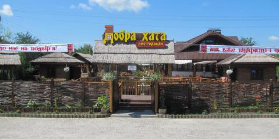 Ресторація Добра хата Луцьк