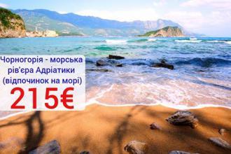 Чорногорія 215 Є!!! Гаряча ціна