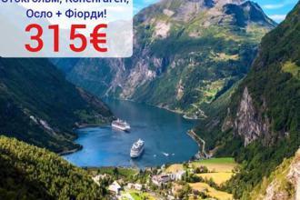 Столицями Європи! + Серце  норвезьких фіордів!!!