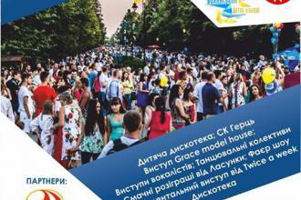 """Сімейно-молодіжний фестиваль """"Святкова Алея"""""""