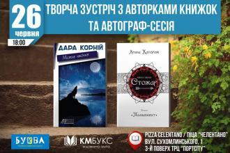 Дара Корній та Ярина Каторож запрошують на презентацію книг