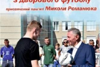 На честь Миколи Романюка в Луцьку пройде чемпіонат із дворового футболу