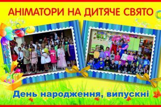 Аніматорои на день народженн Луцьк