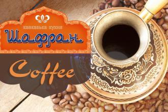 Візьми каву з собою