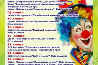 Безкоштовні анімаційні програми у ЛИПНІ !!!