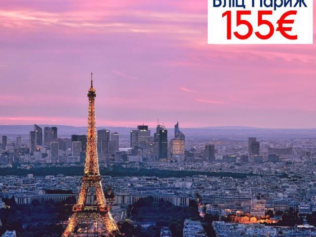 фото туру Бліц Париж