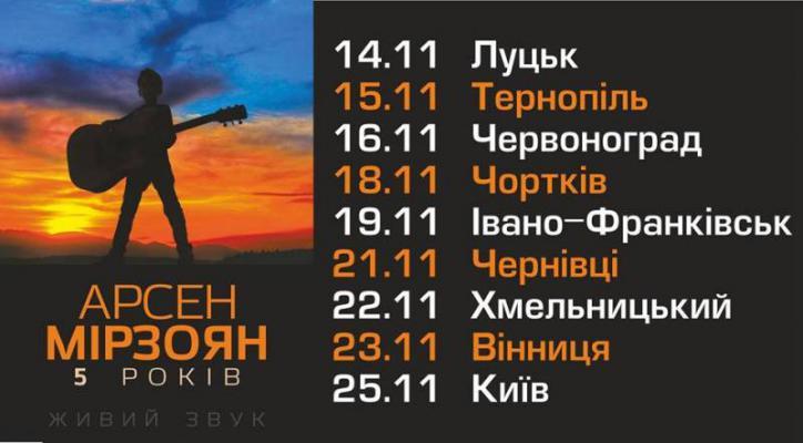 Всеукраїнський тур!!! Арсен Мірзоян. П'ятиріччя творчості