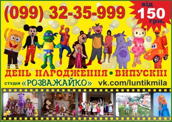 Даруємо радість для вас та ваших діток студія Розважайко