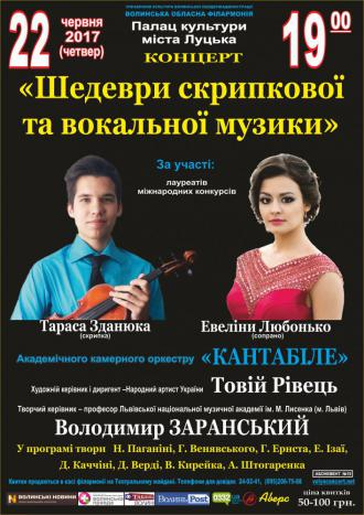 постер «Шедеври скрипкової та вокальної музики»