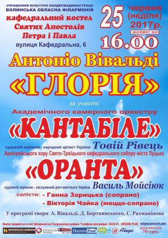 """постер Антоніо Вівальді """"ГЛОРІЯ"""""""