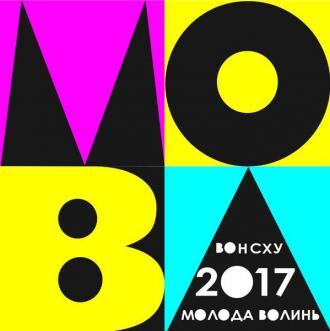постер МОЛОДА ВОЛИНЬ 2017
