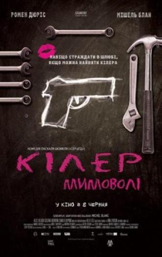 постер Кілер мимоволі