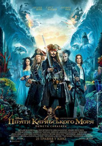 постер Пірати Карибського моря: Помста Салазара