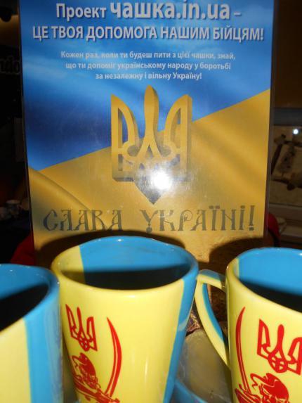 фото Проект Чашка.in.ua-Це твоя допомога нашим бійцям!