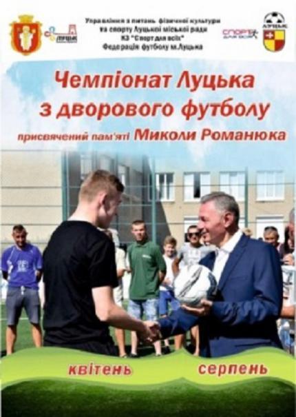 фото На честь Миколи Романюка в Луцьку пройде чемпіонат із дворового футболу