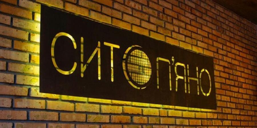 кафе «Сито-П'яно», Кафе «СИТО-П'ЯНО»