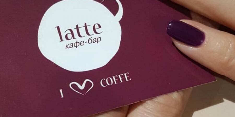 про кафе, «Латте»
