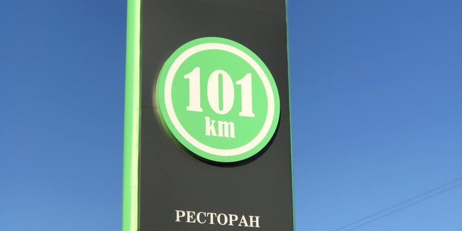 про нас, Комплекс розваг та відпочинку «101 кілометр»