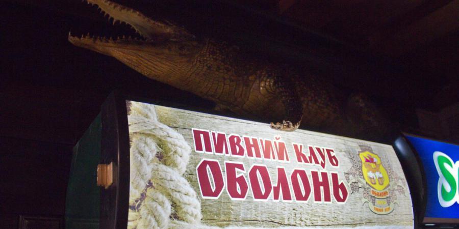 """інтер""""єр, Пивний клуб """"Оболонь"""""""