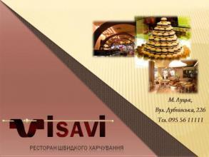 VISAVI ресторан Візаві