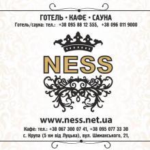 Ресторація  Ness