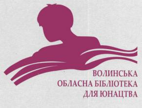 Волинська обласна бібліотека для юнацтва