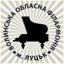 Волинська обласна філармонія