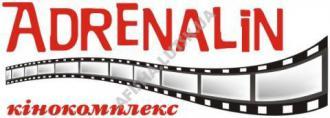 Кінотеатр Адреналін