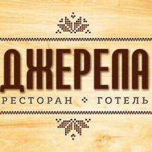 """Готельно-ресторанний комплекс """"Джерела"""" (ресторан)"""