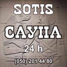 Сауна  SOTIS