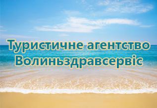 Туристичне агентство  Волиньздравсервіс