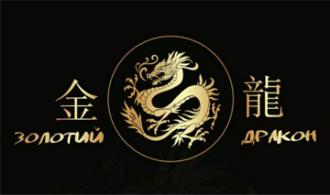 Ресторан  Золотий дракон