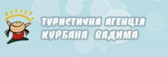 Туристичне агенство Вадима Курбана