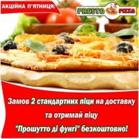 АКЦІЙНА П\'ЯТНИЦЯ: Замов 2 стандартних піци на доставку та отримай піцу \ Прошутто ді фунгі\  безкоштовно! фото #4