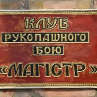 Волинський обласний спортивний клуб «Магістр» фото #1