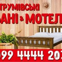 Струмівські бані, мотель фото #4