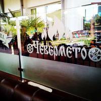Ресторація болгарської кухні ЧЕВЕРМЕТО пр. Молоді 12 фото #1
