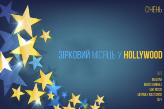 В Новий Рік з новими вечірками!)