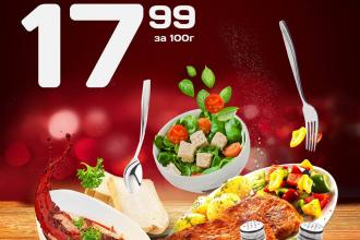 Пропонуємо найвигідніші ціни на обід у ресторації Брама