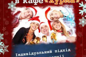 """Новорічний корпоратив в кафе """"Хурма"""""""