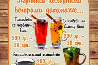 Зігріваючі напої