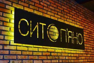 """ДОСТАВКА в """"Сито П'яно"""""""