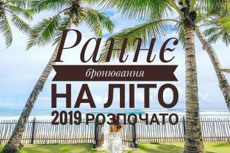 Раннє бронювання : Літо 2019 !