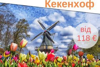 Їдемо до Нідерландів у квітні!Королівський парк квітів Кекенхоф відкриває свої двері