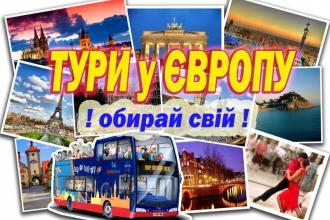 Актуальні автобусні тури на квітень!