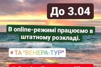 """Переведення роботи в онлайн режим ТА """"Венера-Тур"""" (однак ми з Вами на зв'язку постійно)"""