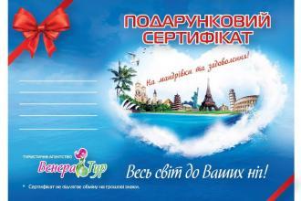 Подарункові сертифікати на туристичні послуги
