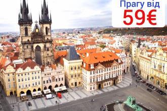 Шопінг, екскурсії та вражаючі міста  в турах від 59€!
